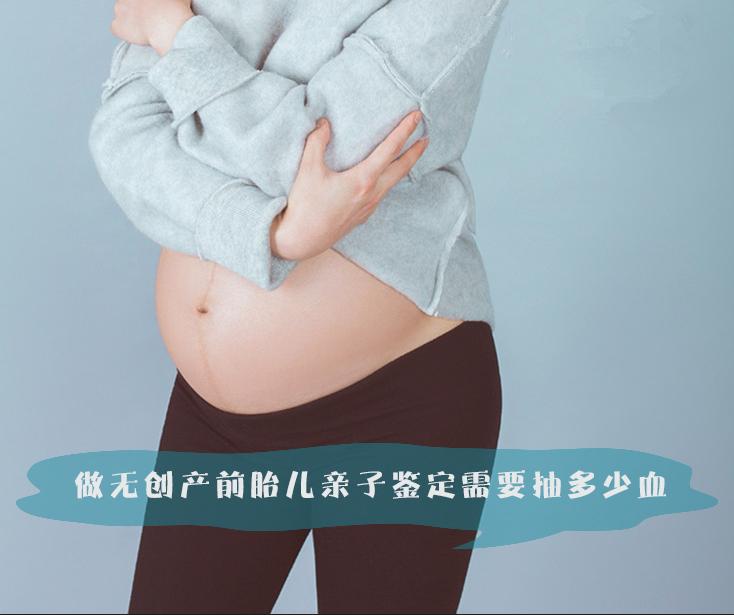 做无创产前胎儿亲子鉴定需要抽多少血