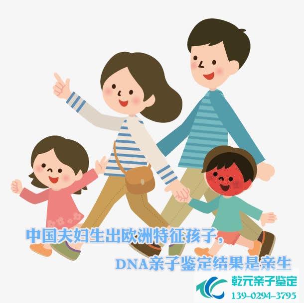 中国夫妇生出欧洲特征孩子,DNA亲子鉴定结果是亲生