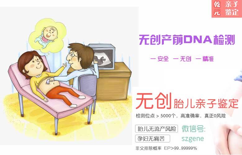 深圳无创DNA产前检测多少钱?到底值不值得看这里