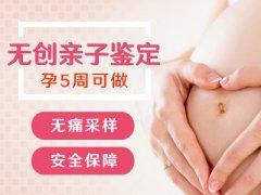 孕期亲子鉴定在哪里能做